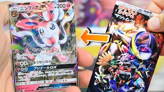 Every Card in This Set is SHINY -  (S&M+1 Opening)