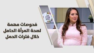 فحوصات مهمة لصحة المرأة الحامل خلال فترات الحمل - رند الديسي