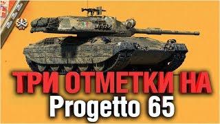 Progetto 65 - Три отметки