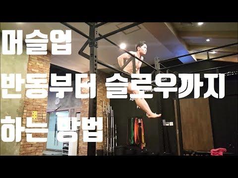 [WSJ]머슬업 연습방법