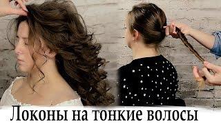 как сделать локоны на тонкие жидкие волосы