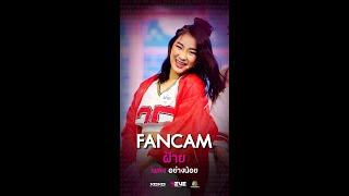 อย่างน้อย (Ost.ปิดเทอมใหญ่หัวใจว้าวุ่น) - ฝ้าย [FanCam] วันซ้อมใหญ่ | 4EVE Girl Group Star