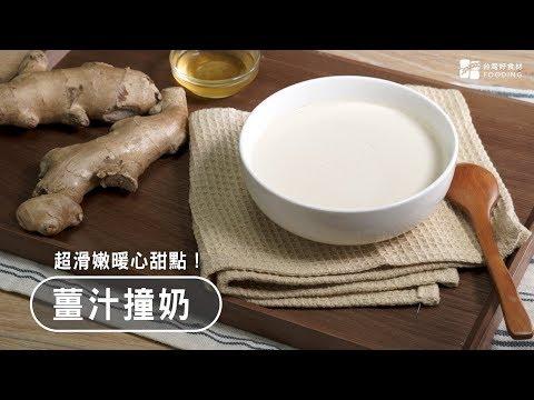 【懶人點心】暖心薑汁撞奶,口感滑嫩~禦寒暖身的甜品!做法超簡單!