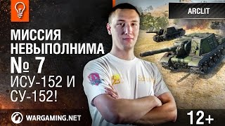 ИСУ-152 и СУ-152 в «Командном бою»! Миссия невыполнима №7