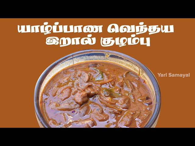 இவ்வளவு  இலகுவாக வெந்தய இறால் குழம்பு செய்யலாமா?   vendhaya ral kuzhambu   Jaffna style Prawn curry