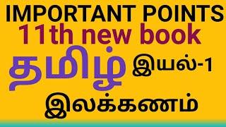 11th Tamil new book part1 ilakkanam VV academy