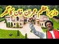 Prime Minister Imran Khan's House Video and Pictures | The urdu Teacher