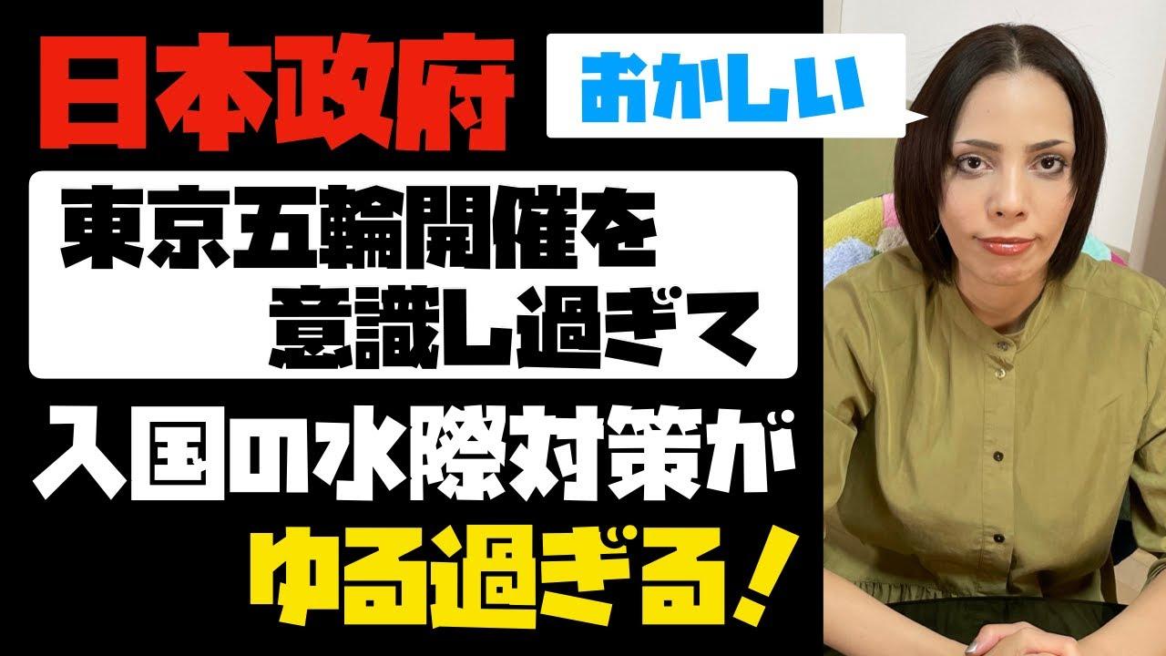 【ここが変だよ、日本のコロナ対策】明らかに東京五輪を意識し過ぎて、入国者の水際対策がゆるゆる!なぜ国民の命や生活より、東京五輪優先なのか?