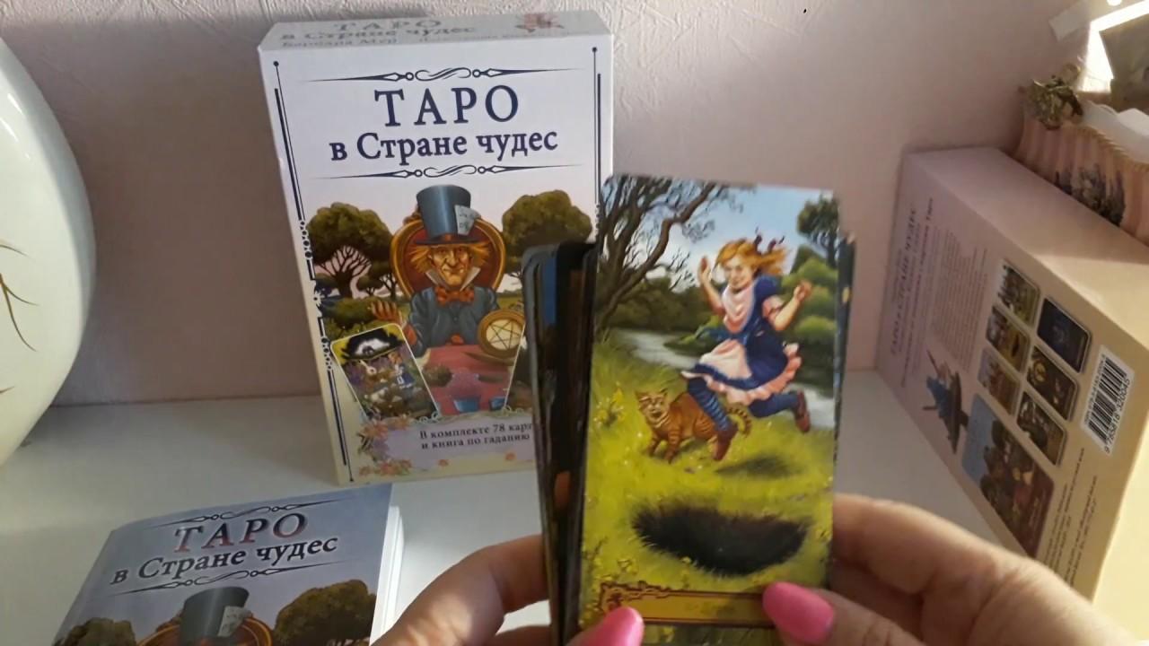 Гадание на3 карты таро гадание на таро расклад старших арканов