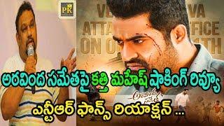 Kathi Mahesh Shocking Review on Aravinda Sametha Movie | jr NTR Aravinda Sametha Public Talk | PK TV