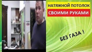 г. Челябинск ( Без пушки! Комплект ! Натяжной потолок Своими руками  -  Атлас )