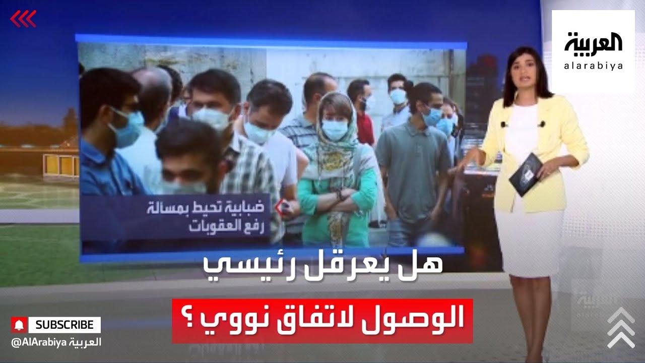 هل يعرقل فوز رئيسي التوصل لاتفاق نووي جديد بين إيران والقوى الكبرى؟  - نشر قبل 9 ساعة