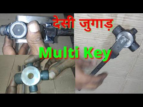 Multi Key देसी जुगाड़