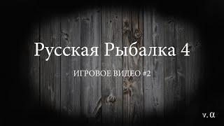 Русская рыбалка 4. игровое видео #2.