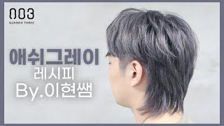 [넘버쓰리코리아] 애쉬그레이 레시피 공개
