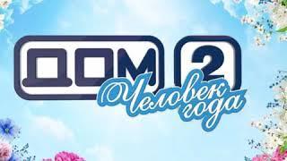 Дом 2. Квартира Алианы Гобозовой ( Устиненко) которую она выиграла в Москве на доме 2, в конкурсе ЧГ