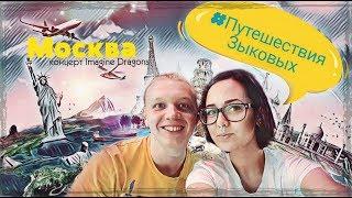 Концерт Imagine Dragons в Москве.  Лужники. 29.08.2018