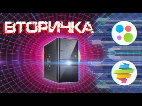 """""""Рабочезапасной"""" ПК за 16К - Вторичка"""