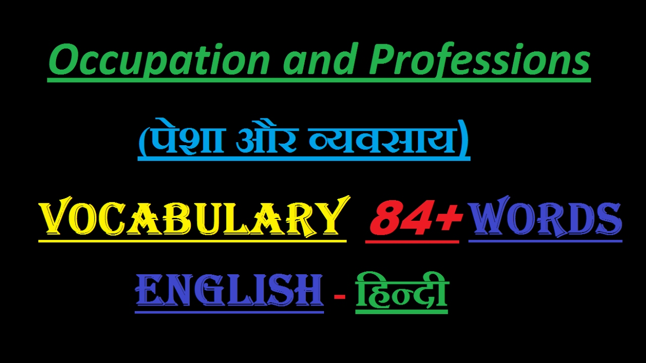 Occupation and Professions - Daily use vocabulary Words in English with  Meaning in Hindi