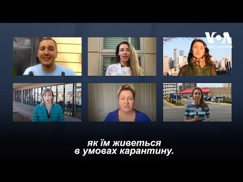 Як українцям у США живеться в умовах карантину