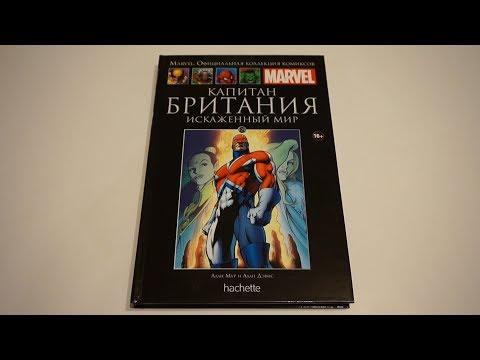 Marvel. Капитан Британия. Искаженный мир - Официальная коллекция комиксов №123