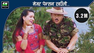 Mejor Pension Khauli |  Uk tirajauli |Ft Gore Gurung Ranjita Gurung |Nepali Movie
