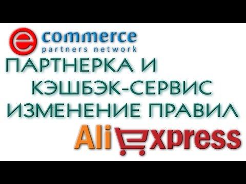 💰ePN: партнерка и кэшбэк AliExpress - изменение правил