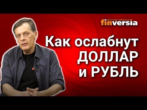 Изменения с валютами. Как ослабнут доллар и рубль