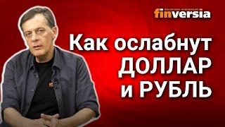 Смотреть видео Изменения с валютами. Как ослабнут доллар и рубль онлайн