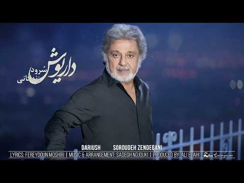 Dariush: Soroudeh Zendegani | داریوش: سرود زندگانی | Official Audio