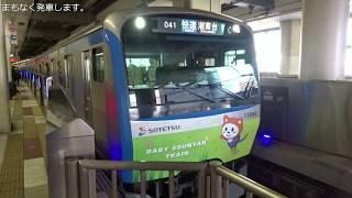 【そうにゃんトレインも6代目】相鉄11000系そうにゃんトレイン 快速湘南台行き 横浜にて