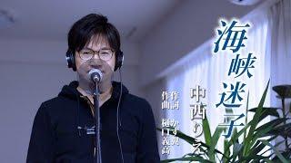 海峡迷子 / 中西りえ cover by Shin