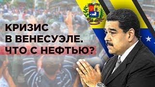 Смотреть видео Нефть по $30? Как переворот в Венесуэле повлияет на курс рубля в 2019 онлайн