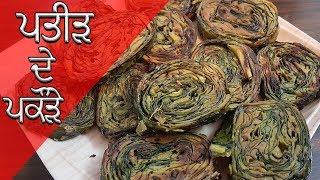 Pateed Ke Pakode | Sawan Special Recipe 2018 | Latest Food Video | Foodies
