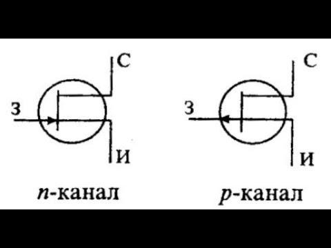 Как проверить ( прозвонить ) полевой транзистор .