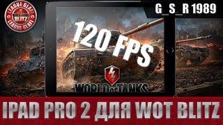 WoT Blitz -iPad Pro 10 5 для WoT BlitZ . Даешь 120 fps- World of Tanks Blitz (WoTB)