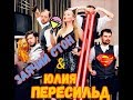 Заячий Стон и Юлия Пересильд Любовь спасёт мир mp3