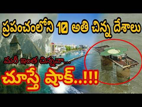 10 Smallest Countries in The World in Telugu || abbas T.V