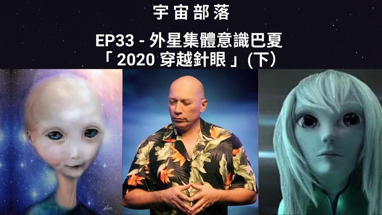 宇宙部落 EP33 - 外星集體意識巴夏 「 2020 穿越針眼 」(下)