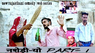 nasediyo    rajasthani comedy    राजस्थानी हरियाणवी कॉमेडी वीडियो  part -1