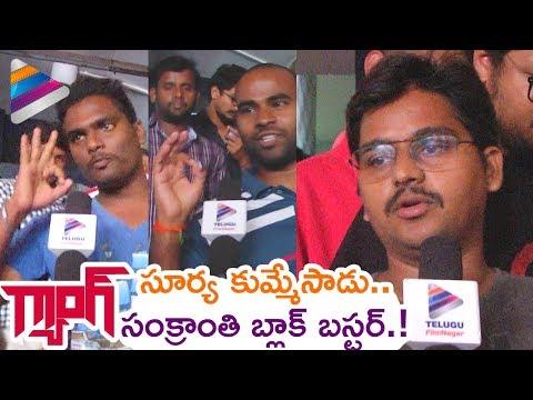 Gang Telugu Movie PUBLIC TALK   Suriya   Keerthy Suresh   Anirudh   #Gang   Telugu FilmNagar
