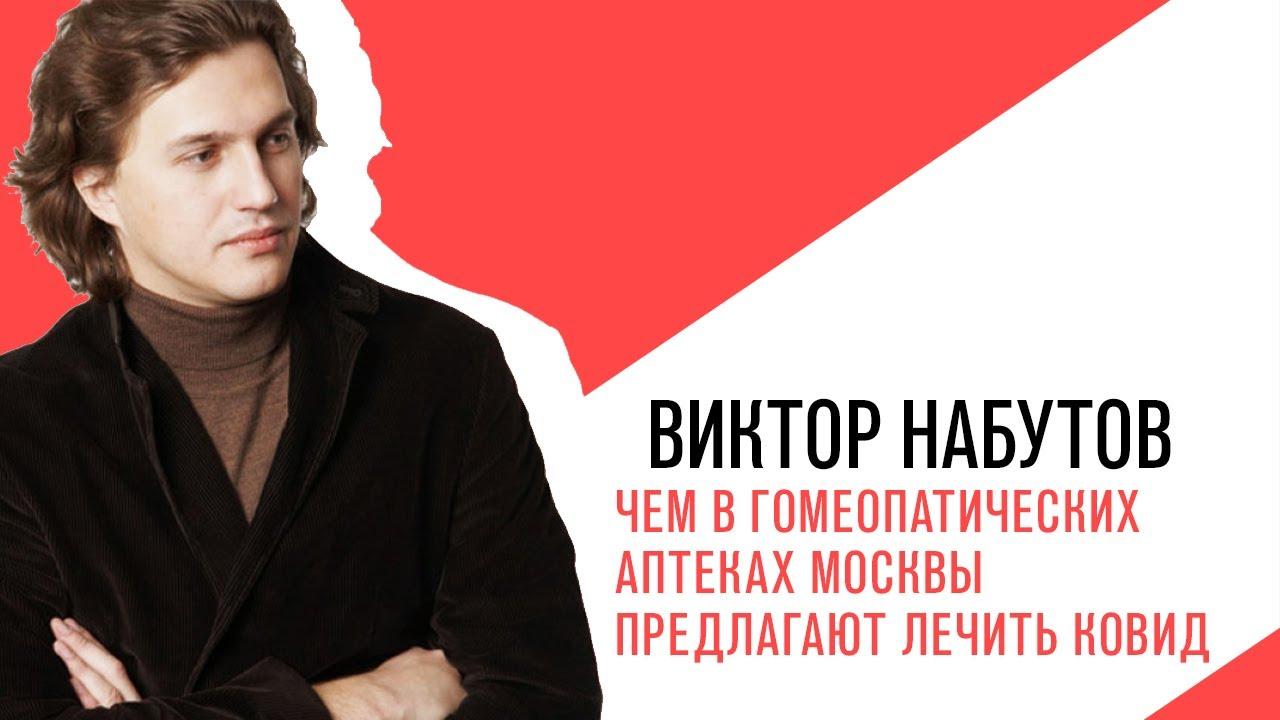 «С приветом, Набутов!», чем в гомеопатических аптеках Москвы предлагают лечить ковид