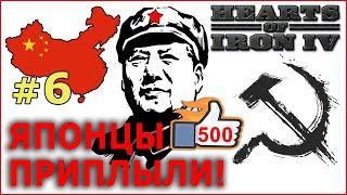 Hearts of Iron 4 - Коммунистический Китай №6 - Японцы приплыли!