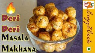 Peri Peri Masala Makhana - अगर ये बनायेंगे तो मिनटों में ख़त्म हो जाएंगे | Masala Makhana Recipe