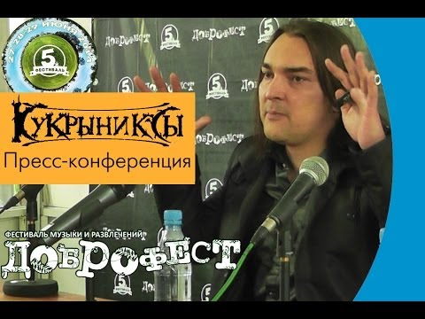 Пресс-конференция Алексея Горшенева (гр.Кукрыниксы). Доброфест 2014