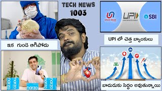 TechNews 1003 || Apple M1X, Zee 5, Redmi Note 10 series, Realme Narzo 30 Series Etc ...