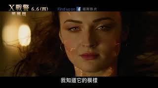 【X戰警:黑鳳凰】 30TVC 無一倖免篇