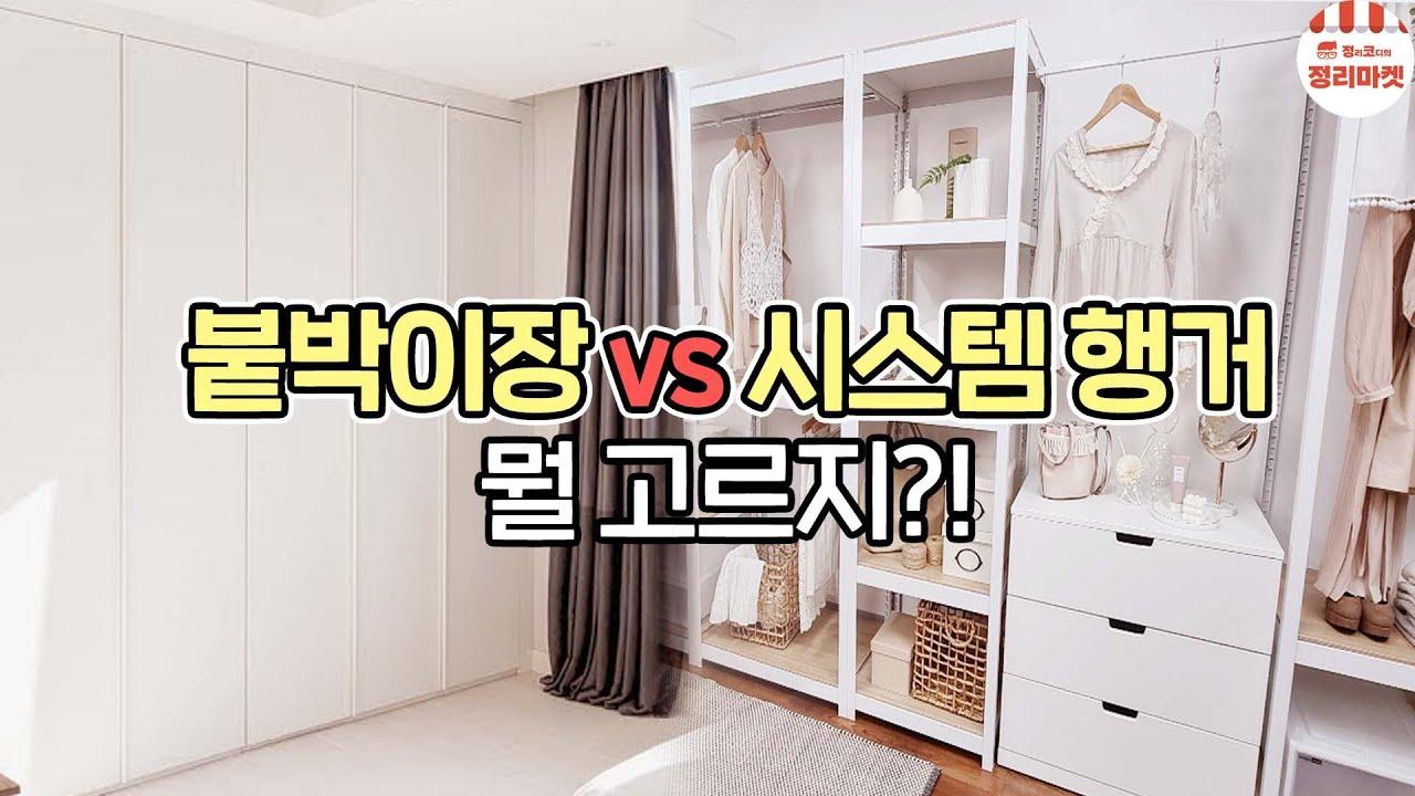sub)붙박이장 vs 시스템 행거, 우리집 옷장은 뭘로 하지? | 정리마켓