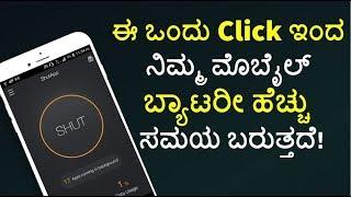 ಈ ಒಂದು Click ಇಂದ  ನಿಮ್ಮ ಮೊಬೈಲ್  ಬ್ಯಾಟರೀ ಹೆಚ್ಚು  ಸಮಯ ಬರುತ್ತದೆ |Technical Jagattu