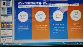 [박완신 총장] 행정사법령제도이해 컨설팅 강의/ 행정항…